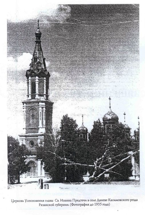 Церковь Усекновения главы Иоанна Предтечи, Данево