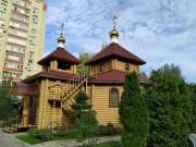 Церковь Иоанна Кронштадтского в Новых Черёмушках - Черёмушки - Юго-Западный административный округ (ЮЗАО) - г. Москва