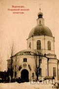 Покровский Девичий монастырь - Воронеж - Воронеж, город - Воронежская область
