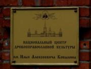 Бывший Никольский единоверческий монастырь - Преображенское - Восточный административный округ (ВАО) - г. Москва