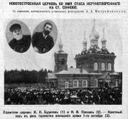 Церковь Спаса Нерукотворного Образа - Сонково - Сонковский район - Тверская область