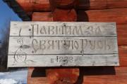Часовня Георгия Владимирского - Юрьевское - Некоузский район - Ярославская область
