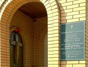 Часовня Владимирской иконы Божией Матери - Вязовое - Прохоровский район - Белгородская область