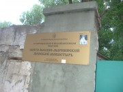 Иоанно-Мариинский женский монастырь - Ставрополь - Ставрополь, город - Ставропольский край