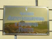 Часовня Георгия Победоносца - Лаишево - Лаишевский район - Республика Татарстан