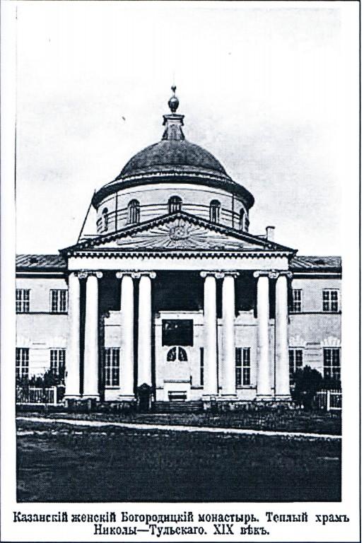 Казанско-Богородицкий монастырь. Церковь Николая Чудотворца, Казань