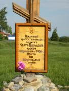 Церковь Николая Чудотворца - Кировский - Пристенский район - Курская область