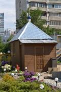 Неизвестная крестильная церковь - Строгино - Северо-Западный административный округ (СЗАО) - г. Москва