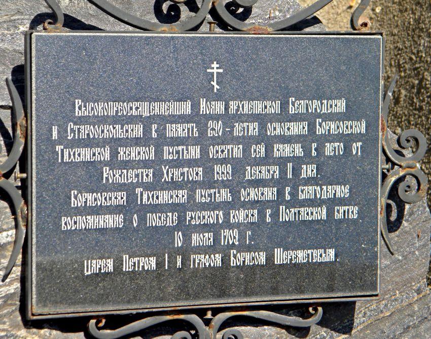 Борисовская Тихвинская пустынь, Борисовка