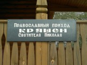Церковь Николая Чудотворца - Кряш-Серда - Пестречинский район - Республика Татарстан