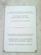 Подворье Раифского монастыря. Часовня Александра Невского - Казань - Казань, город - Республика Татарстан