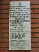 Часовня Алексия, митрополита Московского - Волжск - Волжский район и г. Волжск - Республика Марий Эл