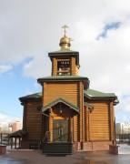 Церковь Кирилла и Мефодия - Подольск - Подольский городской округ - Московская область