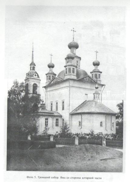 Собор Троицы Живоначальной, Вельск