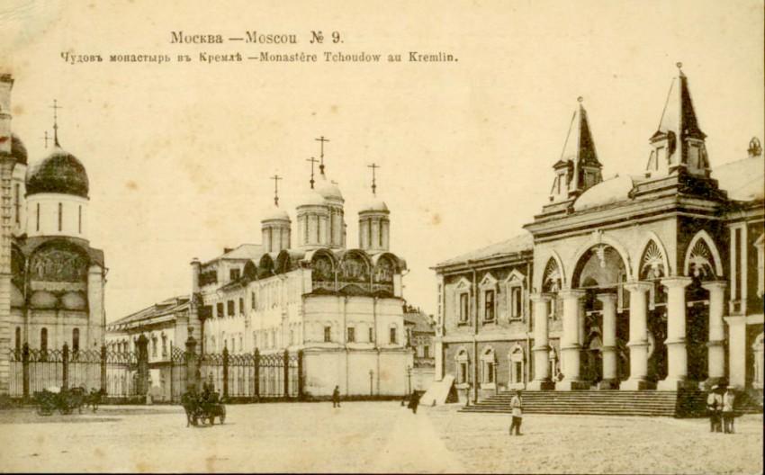 Кремль. Чудов монастырь, Москва