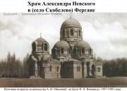 Собор Александра Невского - Фергана (Новый Маргелан, Скобелев) - Узбекистан - Прочие страны