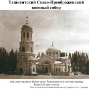 Собор Спаса Преображения - Ташкент - Узбекистан - Прочие страны