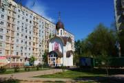 Астрахань. Александра Невского, церковь