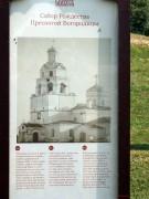Собор Рождества Пресвятой Богородицы - Свияжск - Зеленодольский район - Республика Татарстан