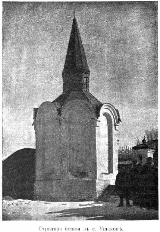 Церковь Троицы Живоначальной, Ушаково