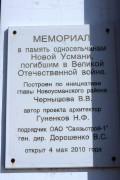 Часовня Георгия Победоносца - Новая Усмань - Новоусманский район - Воронежская область