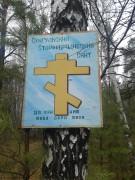 Сунгульский скит (старообрядческий) - Вишневогорск - Каслинский район - Челябинская область