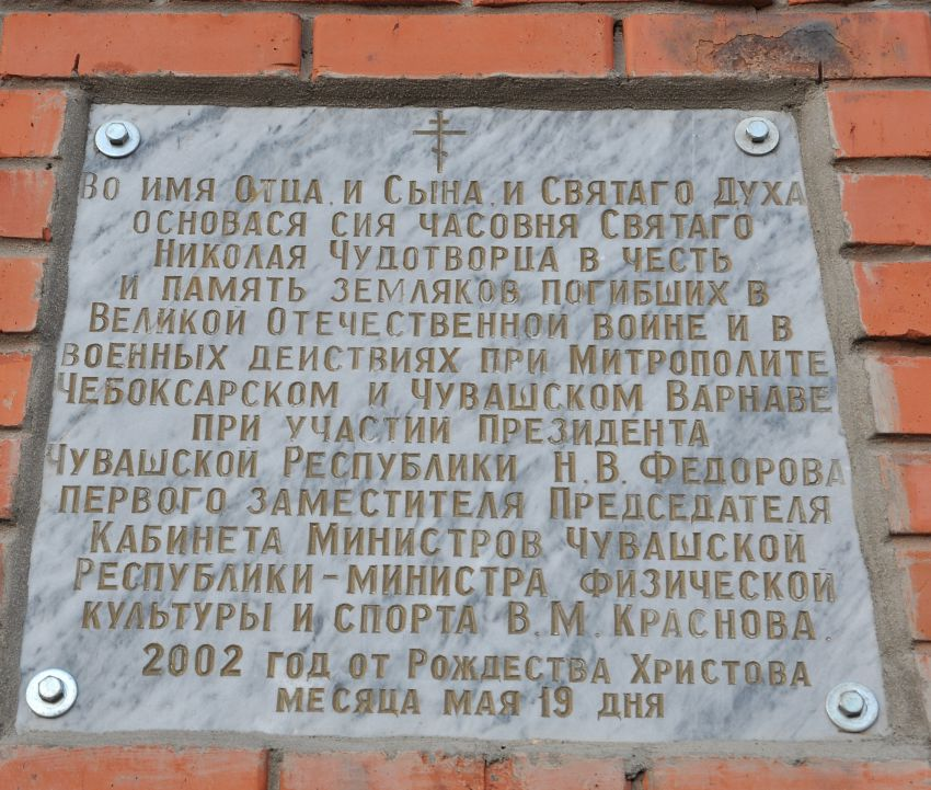 Церковь Николая Чудотворца, Новые Шальтямы