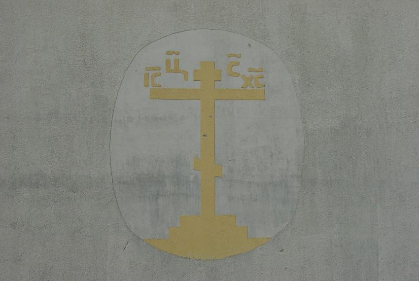 Латвия, Ливанский край, Ливаны. Неизвестная старообрядческая моленная, фотография. интерьер и убранство, Крест на стене моленной.