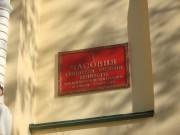 Часовня Василия Великого при Военном санатории - Пятигорск - Пятигорск, город - Ставропольский край