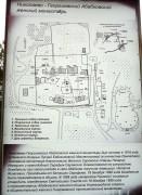 Абабковский Николаевский Георгиевский монастырь - Абабково (Молодежный) - Павловский район - Нижегородская область
