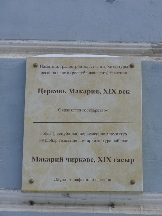 Церковь Сергия Радонежского при Ложкинской богадельне (новая), Казань