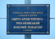 Архангело-Михайловский женский монастырь - Лозовая - Лозовской район - Украина, Харьковская область