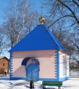 Часовня Николая Чудотворца - Панютино - Лозовской район - Украина, Харьковская область