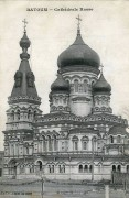 Собор Александра Невского - Батуми - Аджария - Грузия