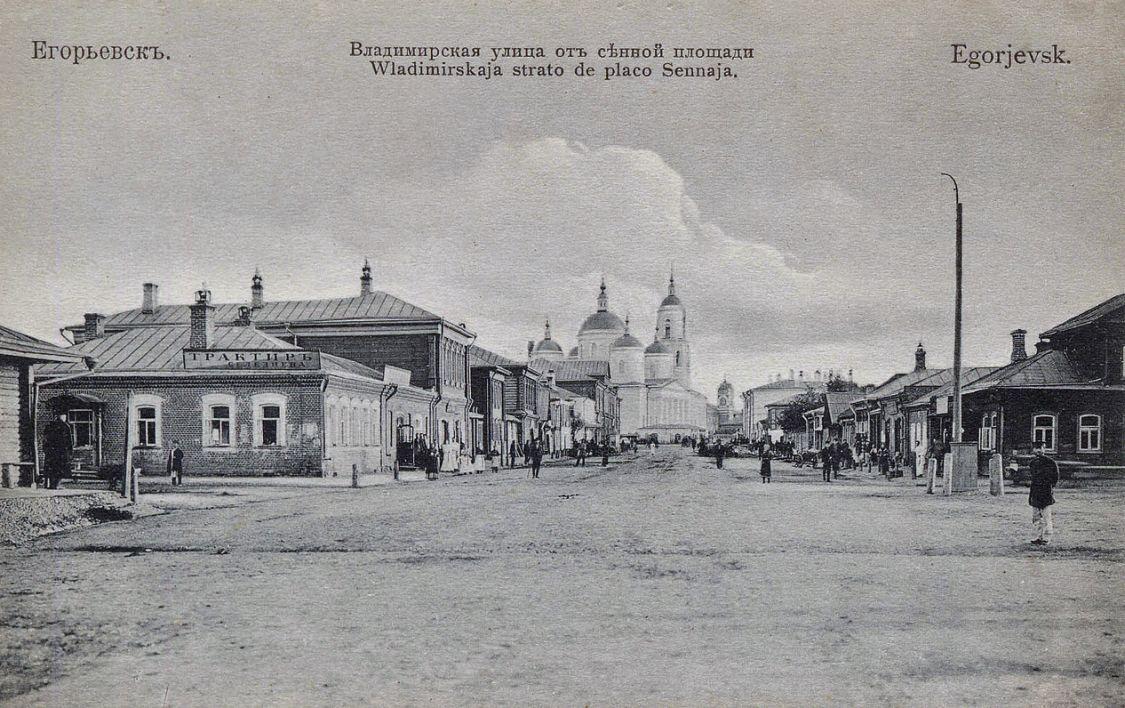 Собор Успения Пресвятой Богородицы, Егорьевск