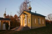 Часовня Петра и Февронии - Белое - Кимрский район и г. Кимры - Тверская область
