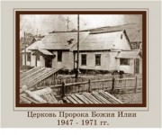 Церковь Илии Пророка - Осинники - Осинники, город - Кемеровская область