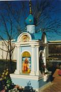 Неизвестная часовня - Новодрожжино - Ленинский городской округ - Московская область