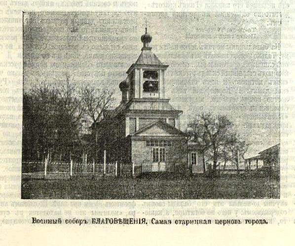 Кафедральный собор Благовещения Пресвятой Богородицы (старый), Благовещенск