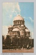 Волгоград. Александра Невского (утраченный), собор