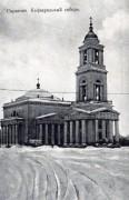 Саратов. Александра Невского, кафедральный собор