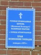 Церковь Вознесения Господня - Слобода Архангельская - Новошешминский район - Республика Татарстан