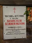 Пухтина Гора. Казанской иконы Божией Матери, часовня