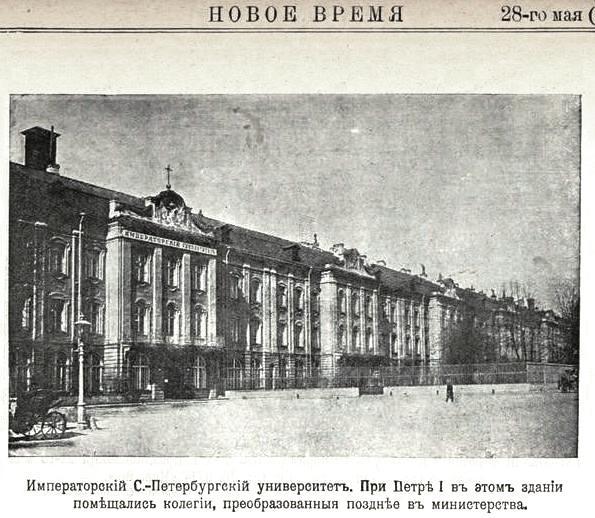 императорский университет санкт петербург картинки можно обычную комнату