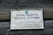 Церковь Рождества Пресвятой Богородицы - Кулой - Пинежский район - Архангельская область