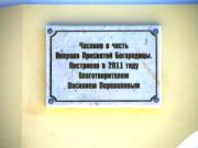 Часовня Покрова Пресвятой Богородицы на Красной горе - Великий Устюг - Великоустюгский район - Вологодская область