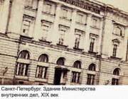 Домовая церковь Благовещения Пресвятой Богородицы в бывшем здании Министерства внутренних дел - Центральный район - Санкт-Петербург - г. Санкт-Петербург