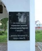 Неизвестная часовня - Вяземский - Вяземский район - Смоленская область