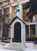Часовня Пантелеимона Целителя - Москва - Северный административный округ (САО) - г. Москва