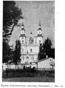 Рождество-Богородицкий мужской монастырь - Городище - Шепетовский район - Украина, Хмельницкая область